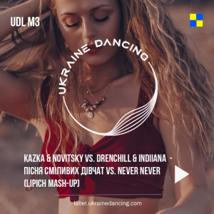 KAZKA & NOVITSKY vs. Drenchill & Indiiana — Пісня Сміливих Дівчат vs. Never Never (Lipich Mash-Up)