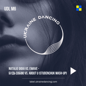 Natalie Gioia vs. EWAVE – Будь собою vs. About U (Studenchuk Mash-Up)