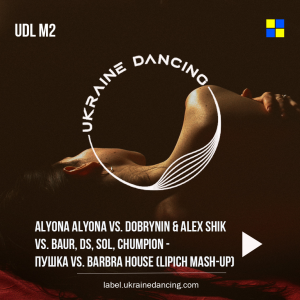 Alyona Alyona vs. Dobrynin & Alex Shik vs. Baur, DS, SOL, Chumpion — Пушка vs. Barbra House (Lipich Mash-Up)