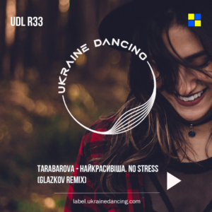 TARABAROVA – Найкрасивіша. NO STRESS (Glazkov Radio Remix)